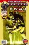 Обложка комикса Люди-Х №19