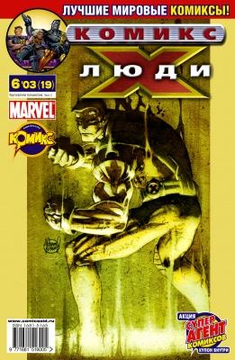 Серия комиксов Люди-Х №19