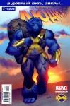Обложка комикса Люди-Х №206