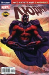 Обложка комикса Люди-Х №208