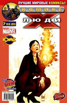Серия комиксов Люди-Х №20