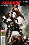 Обложка комикса Люди-Х №211