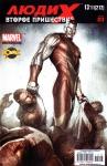 Обложка комикса Люди-Х №212