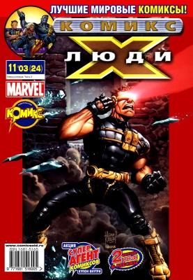 Серия комиксов Люди-Х №24