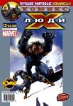 Обложка комикса Люди-Х №26
