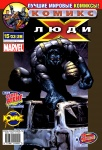 Обложка комикса Люди-Х №28