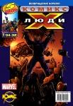 Обложка комикса Люди-Х №32