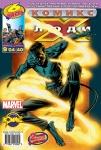 Обложка комикса Люди-Х №40