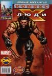Обложка комикса Люди-Х №42