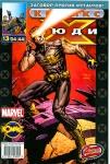 Обложка комикса Люди-Х №44