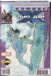 Обложка комикса Люди-Х №49