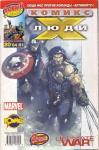 Обложка комикса Люди-Х №51