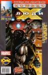 Обложка комикса Люди-Х №53