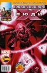 Обложка комикса Люди-Х №56