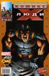 Обложка комикса Люди-Х №57