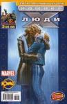 Обложка комикса Люди-Х №58