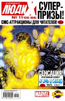 Серия комиксов Люди-Х №66
