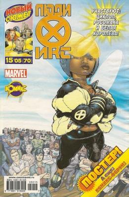 Серия комиксов Люди-Х №70