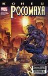 Обложка комикса Росомаха - конец №2