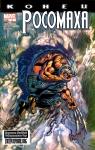 Обложка комикса Росомаха - конец №3
