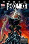 Обложка комикса Росомаха - конец №6
