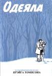 Обложка комикса Одеяла