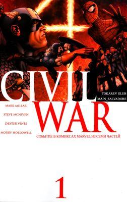 Серия комиксов Гражданская война